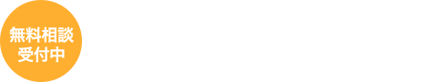 無料相談受付中 099-254-1018 受付時間:9:00~18:00(平日) ※土日休日を除く