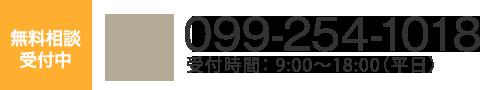 無料相談受付中 099-254-1018 受付時間:9:00~18:00(平日)