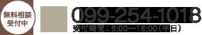 無料相談受付中 099-254-1018 10:00~20:00(平日)